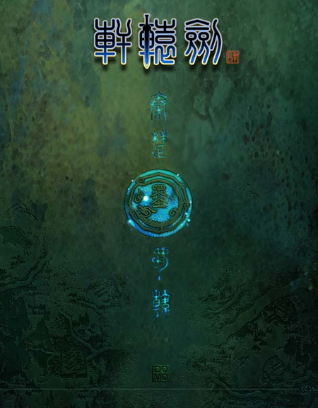 《轩辕剑外传:苍之涛》典藏版