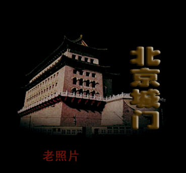 北京的四十七座城门 老照片 - 双五小叟 - 双五小叟博客