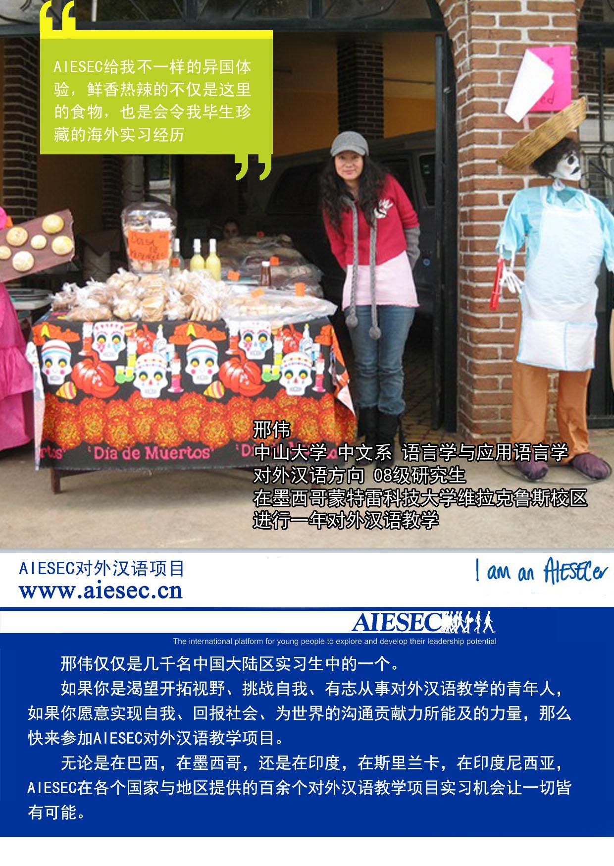 【寻人启事】AIESEC对外汉语教学海外实习项目 - 麦田守望者 - 对外汉语教学交流