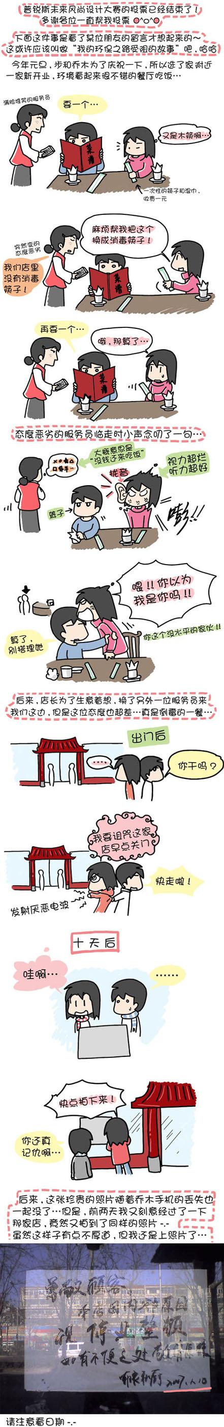 由筷子所引发的… - 小步 - 小步漫画日记