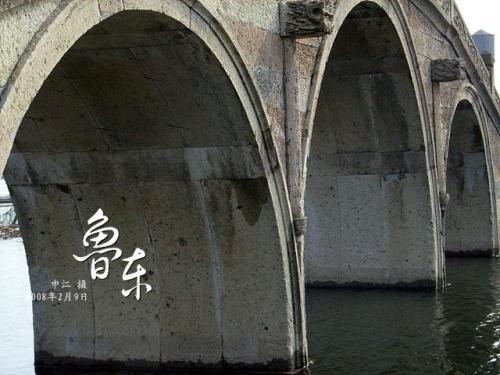 绍兴古桥.东浦镇鲁东村泗龙桥、丰乐桥、福安桥、太平桥、保安桥、福音桥 - 河山 - 河 山 de boke