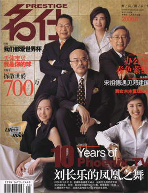 点评:大陆十三种时尚杂志 - 中国杭州青岛服装设计师联盟 - Vogue Union