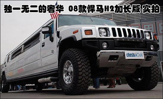 独一无二的奢华 08款悍马H2加长版实拍 - qiannu.wx - 请叫我苗苗姐,OK?