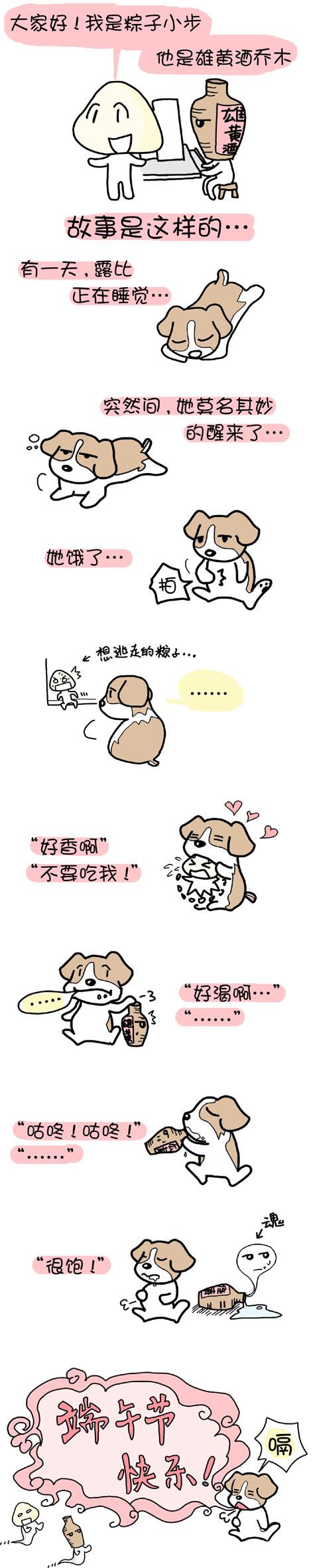 端午节快乐 - 小步 - 小步漫画日记