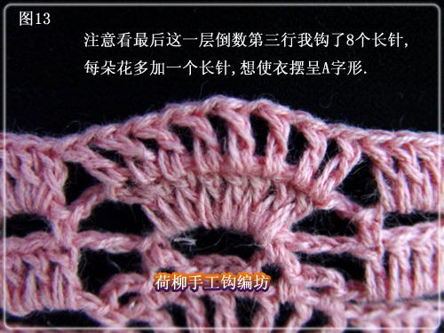 粉嫩多层小吊带教程图--荷柳制作 - 停留 - 停留编织博客