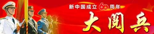 高清视频:2009国庆大阅兵全程视频 - 9843237 - 9843237的博客