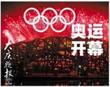 奥运媒体秀(不断添加) - 挺住 - 挺且博之——挺住就是胜利!