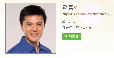 央视主播赵普月薪6000元为何还嫌少?