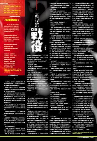 台湾的宣传报纸 - 蔡骏 - 蔡骏的博客