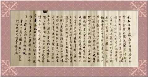 我临摹的兰亭序 - zhjhu999 - 平地草堂