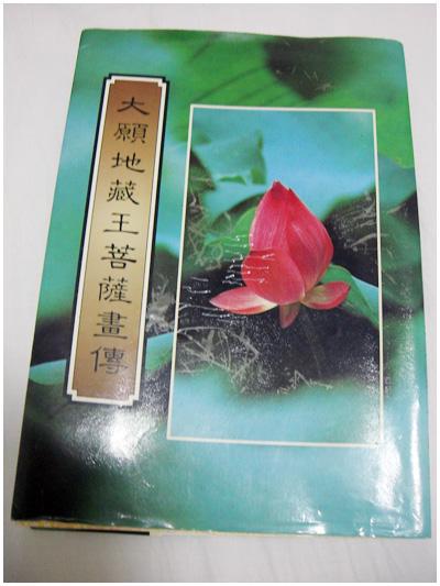 九华山游记(图多甚入) - 林无知 - nonopanda的博客