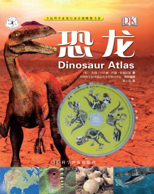 恐龙(DK系列·附CD) - 邢立达 - 邢立达的恐龙频道