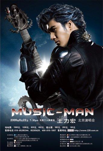 """王力宏8.22""""MUSIC-MAN""""北京工体场盛大开唱    - 音乐超人 - 音乐超人"""