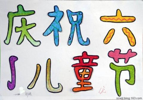 东阳思聪儿童美术图片
