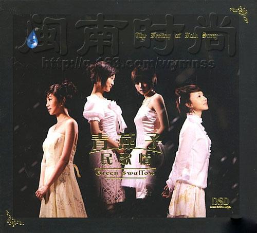 【专辑】雨林 青燕子更臻发烧的一辑录音作品《青燕子·民歌情》320K/MP3 - 醉夜龙 - 逍遥阁音画艺术空间