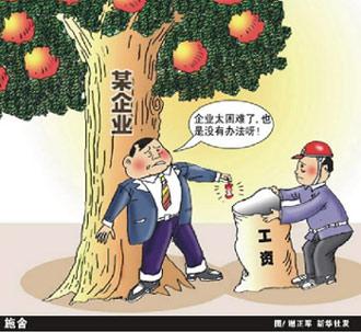 中国工资存在的问题及改革建议
