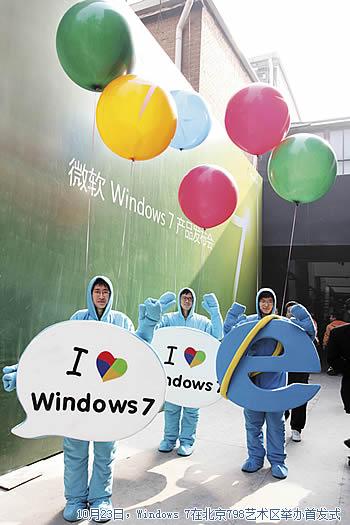 Windows7 惯性、云谋略和下一个指向 - 全球名博 - 全球名博