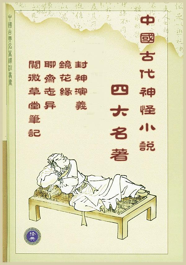 中国古代神怪小说四大名著全文在线阅读