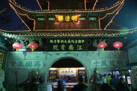 华东之旅之四----印象南京 - 十年剑 - 十年剑的博客