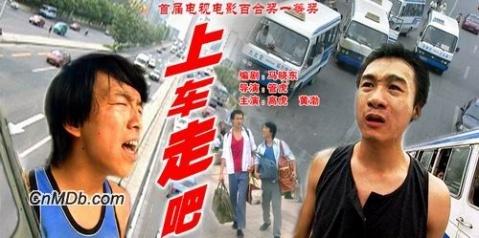 [原创]上车,走吧!——关于北京小巴及其它鸡毛蒜皮 - 没派传人 - Dream in ShangHai