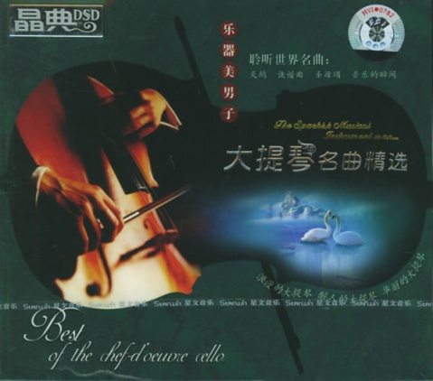 【专辑】大提琴名曲精选(一)320Kbps/mp3 - 淡泊 - 淡泊