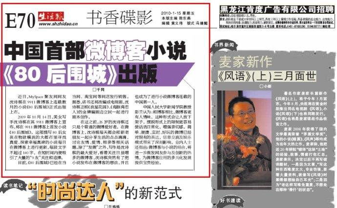 黑龙江生活报推荐《80后围城》 - 亨通堂 - 亨通堂——创造有价值的阅读
