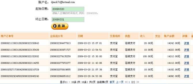 """十元签名和寻子家长一起上路活动捐款明细(67) - i.amv - 寻找""""冯建伟""""""""史国强""""…"""