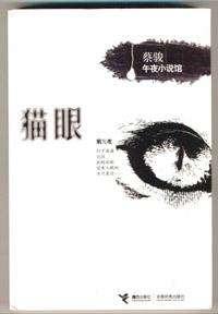 我的个人小说合集:蔡骏午夜小说馆 - 蔡骏 - 蔡骏的博客