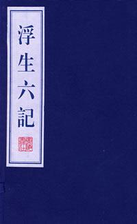 小资前辈的幸福生活 - historynew - 《新历史》杂志——官方博客