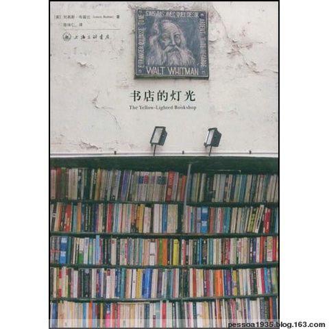 与书店有关的日子 - 易大经 - 湾讯