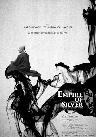 《白银帝国》:精美考究  未至一流 - 魏君子 - 江湖外史之港片残卷