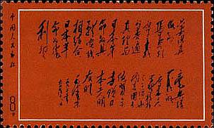 文革邮票全集 - 禅牌苑 - 禅牌苑