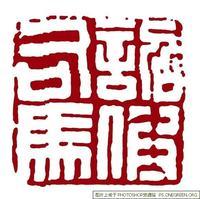 汉印 - 画家曹金华 - 曹金华艺术工作室