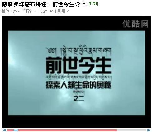 今生前世一事件调查----西藏某电台报道  - 周文【洛桑赤诚】 - 【佛学与商道、管理】