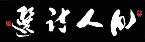 【原创】五律 赠俯瞰 - 凡人 - 凡人陋室