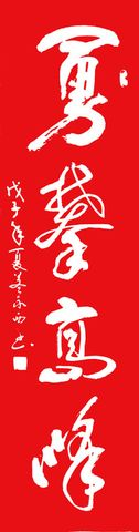 08书法93 - 董永西 - 宗山墨人的博客
