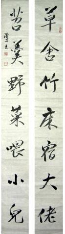 友人原创选萃:王清林书法欣赏 - am的博克 - am的博克