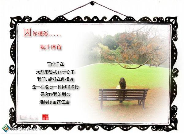 精美圖文欣賞8 - 唐老鴨(kenltx) - 唐老鴨(kenltx)的博客