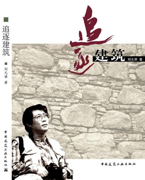 人类最好的住宅是土房 - liuyj999 - 刘元举的博客