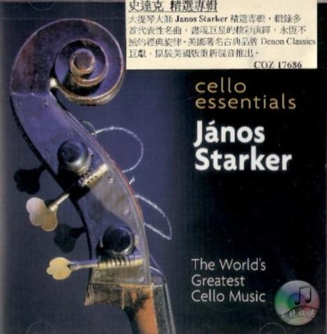 【元旦快乐】大提琴大师Janos Starker斯塔克的作品精选专辑 - 淡泊 - 淡泊