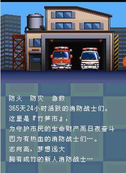 简单系列钢笔39作 THE消防队完全汉化版Build20080826 - 罗伊SD - 罗伊SDの利基亚大陆