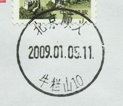 2009年(己丑年)邮票,首日牛字戳 - 自邮龙 - 自邮龙天地