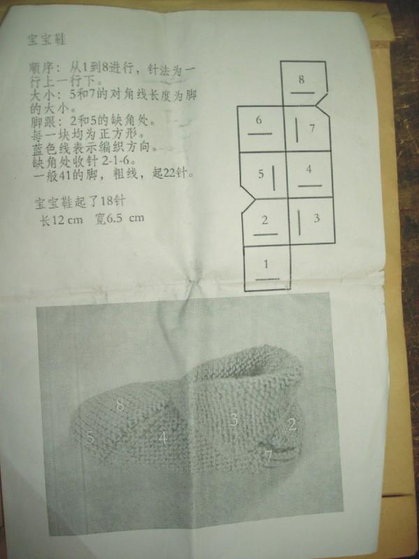 好编织的鞋套 漂亮的宝宝鞋 - 雅雅 - changsha-yaya 的博客