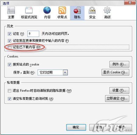 六大绝招帮你降低Firefox内存占用(2)