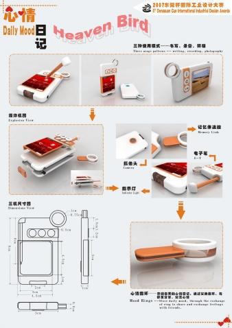 if奖工业设计展板》工业设计设计展板》工业设计优秀