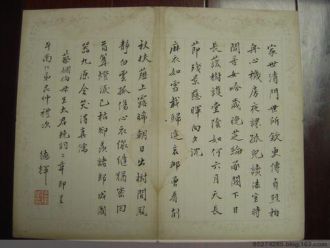 《蔡姻伯母王太君挽词二章》—叶德辉 - 無爲齋閑話 - 無爲齋閑話