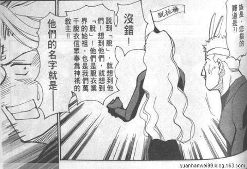 矢上裕《妖精狩獵者》 - youlin - youlin的漫画阅读日志