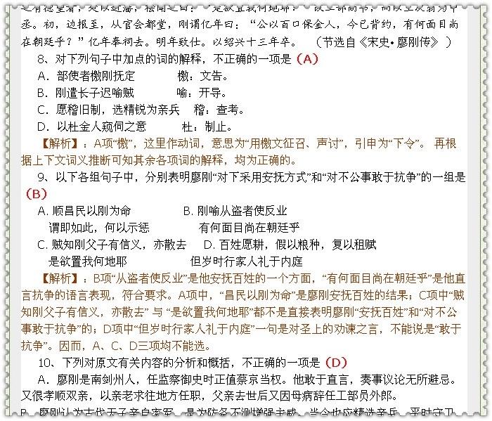 2008年各地高考语文试题文言文阅读部分分类汇编详解 - 水化学 - 中学化学