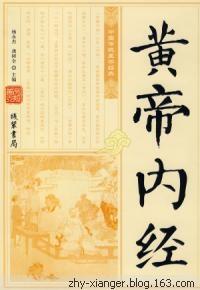 中国传统《四大医学》典著 - 香儿 - 香儿