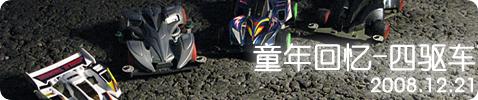 童年回忆-四驱车 - 潘少 - Aetiy Pan-Blog